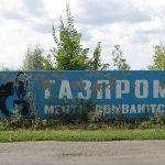 Прибыль «Газпрома» упала в I полугодии на 34,8%