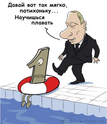 рубл-прикол