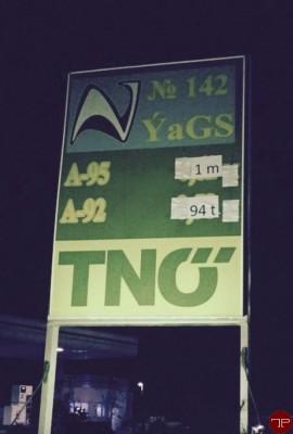 туркмен-бензин