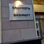 """Пять фактов о компании """"Башнефть"""""""