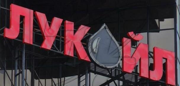 «Лукойл» погасил 3% акций компании