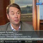 Андрей Кузяев покинул пост президента Lukoil Overseas