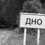 Временная передышка: достигла ли российская экономика дна?