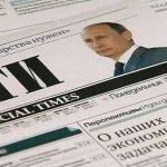 """Bloomberg сообщил о покупке иностранного пая """"Ведомостей"""" """"друзьями Путина"""""""