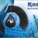 РД КМГ объявляет о результатах специализированных торгов на KASE