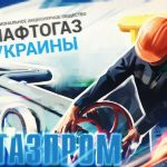 «Нафтогаз» назвал условия возобновления импорта газа из России