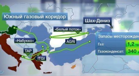 «Южный газовый коридор» важен с точки зрения диверсификации поставок газа для Европы