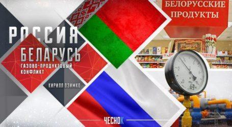 Переговоры России и Белоруссии по газу зашли в тупик