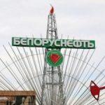 Белоруссия расплатилась за газ деньгами России