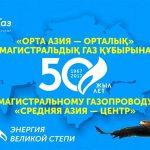 КазТрансГаз уже прокачал 220 млн м3 туркменского газа