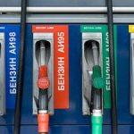 Государство больше не контролирует цены на «дорогой» бензин