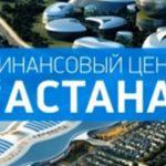 Основатель Alibaba Group вошел в совет финцентра Астана