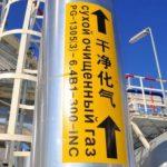 """Туркмения пытается вытеснить """"Газпром"""" на восточном направлении"""