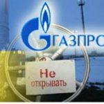 Газпром намекает Украине на возможные проблемы с газом