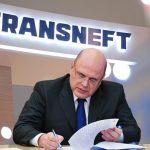 Кабмин и «Транснефть» заключат соглашение об инвестициях в высокие технологии
