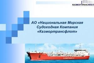 kaztransflot