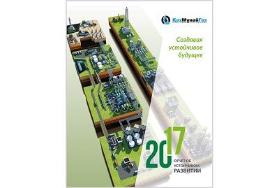 КазМунайГаз выпустил Отчет об устойчивом развитии за 2017 год «Создавая устойчивое будущее»