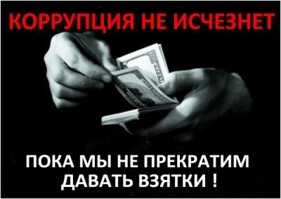 korupziya-ne-ischeznit