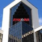 <!--:az-->LUKoil şirkətinin gəlirləri 1.7 dəfə azalaraq 156.4 milyard rubl təşkil edib<!--:-->