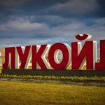 «ЛУКОЙЛ» обнародовала объём розничных продаж нефтепродуктов в Азербайджане