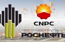 """""""Rosneft"""" və CNPC hasilat və kəşfiyyat sahəsində əməkdaşlıq edəcək"""