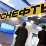 Назван состав нового совета директоров «Роснефти»
