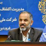 Iran to tender 14 exploration blocks in July
