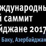 Bakıda keçiriləcək Beynəlxalq Neft Sammitinin proqramı elan edilib