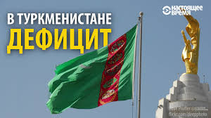Туркменесуэла: богатейшую постсоветскую республику штормит