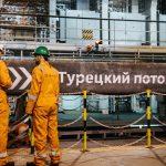 «Турецкий поток» побил рекорды украинского маршрута в Турцию и на Балканы
