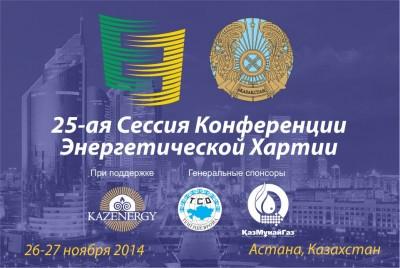26-27 noyabrda Astanada Enerji Xartiyası Konfransının XXV sesiyası keçriləcək